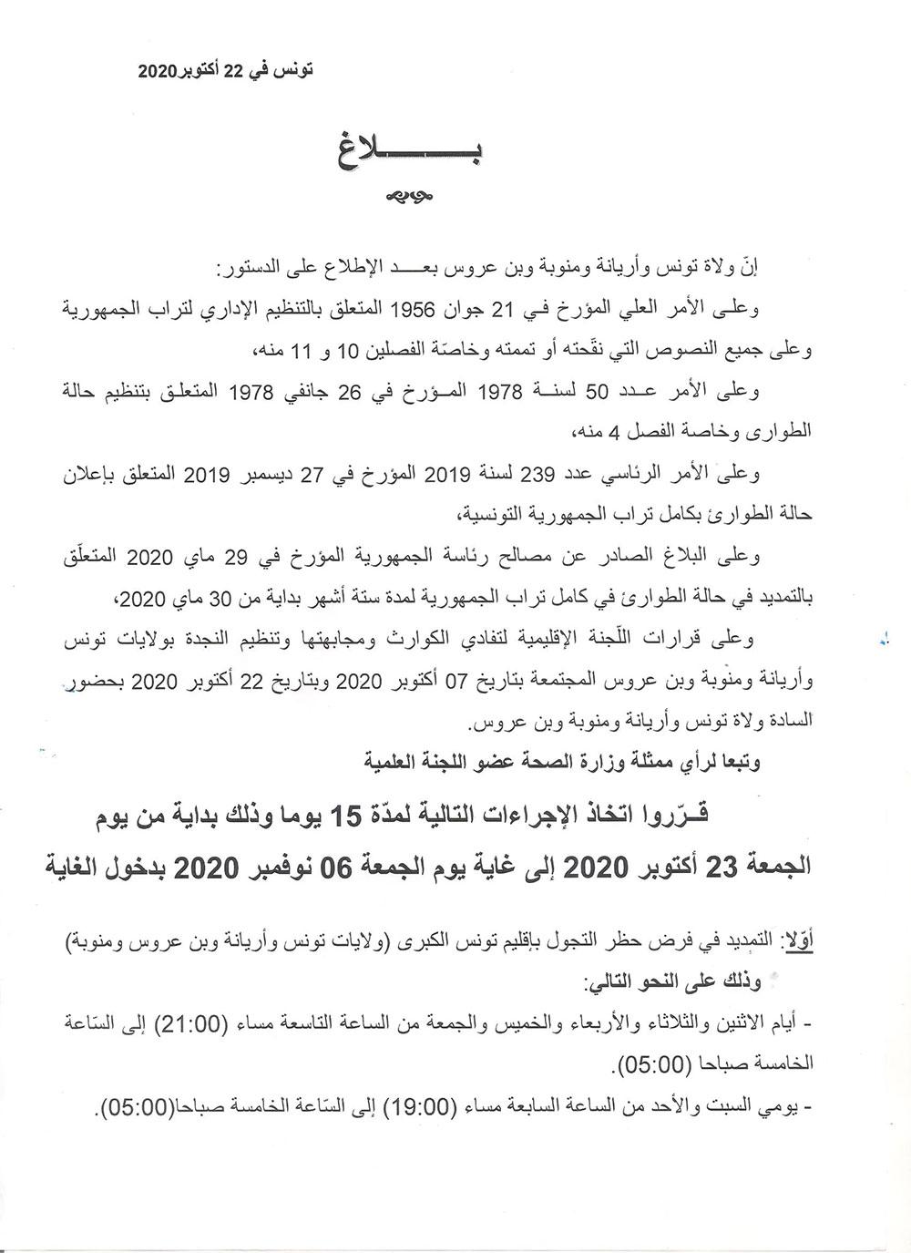 couvre 221020 2 - التمديد في حظر الجولان لمدة 15 يوم إضافية