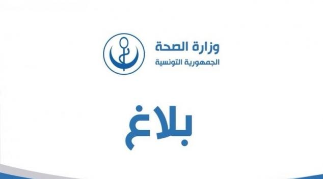 إعفاءات في وزارة الصحة  - Arabeque