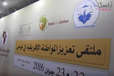 أول ملتقى للمواطنة الإفريقية في تونس''لنكن صوت إفريقيا''
