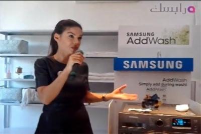 سامسونغ تونس تطلق الة الغسيل Samsung AddWash